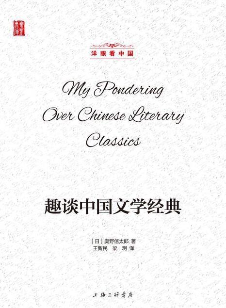 《趣谈中国文学经典》奥野信太郎epub+mobi+azw3