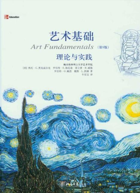 《艺术基础:理论与实践(第9版)》[美]奥托·G.奥克威尔克epub+mobi+azw3