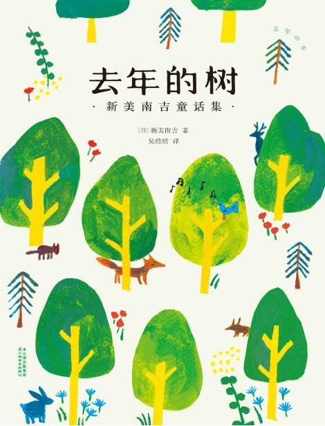 《去年的树:新美南吉童话集》[日] 新美南吉epub+mobi+azw3