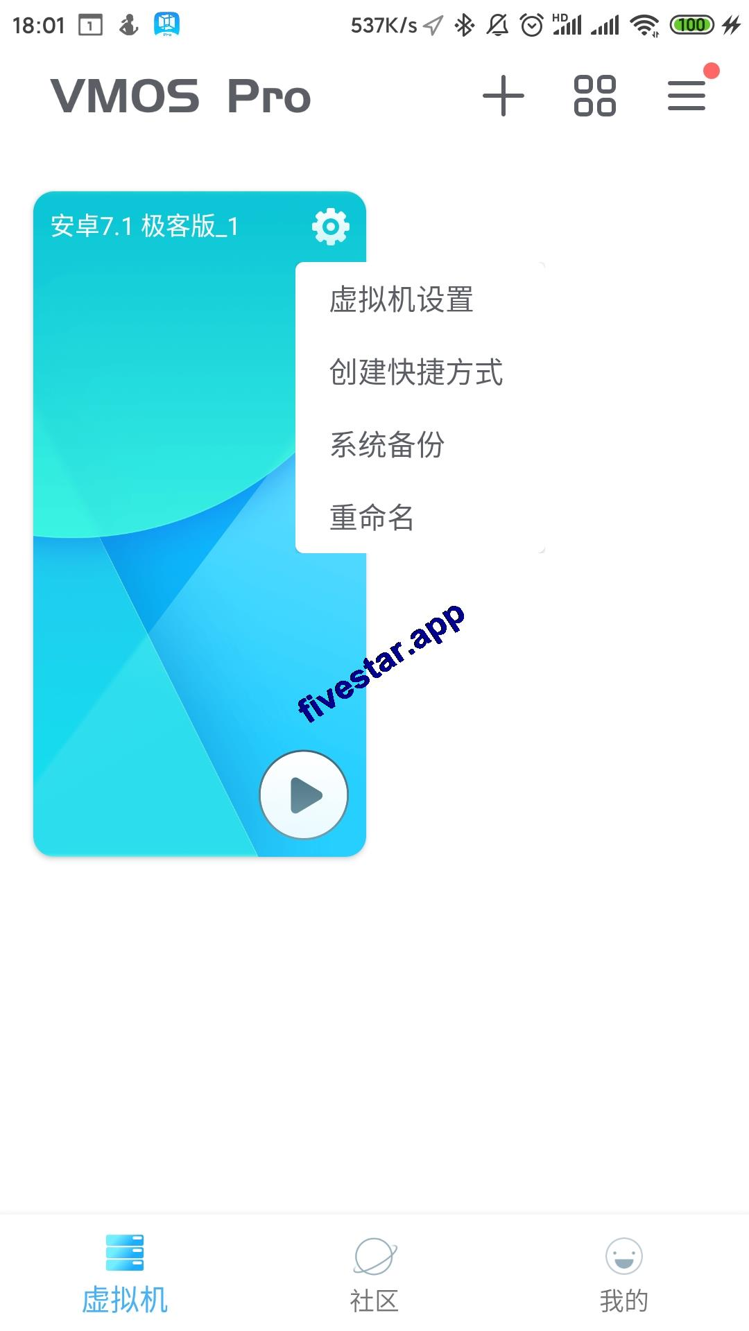 VMOS pro 虚拟大师专业版