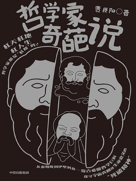 《哲学家奇葩说》贾辰阳epub+mobi+azw3