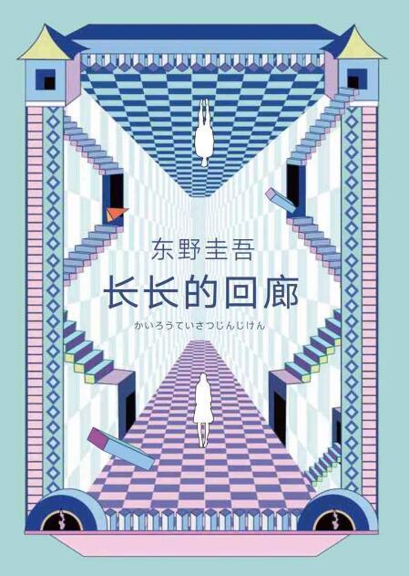 《长长的回廊》[日] 东野圭吾epub+mobi+azw3