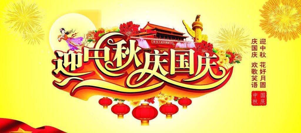 天影云祝大家中秋节,国庆节快乐