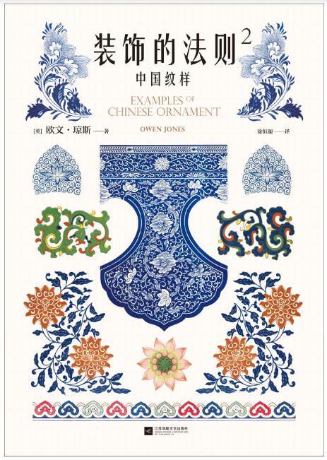《装饰的法则2:中国纹样 : 184幅手绘原稿图解中国纹样美的奥秘》[英]欧文·琼斯epub+mobi+azw3
