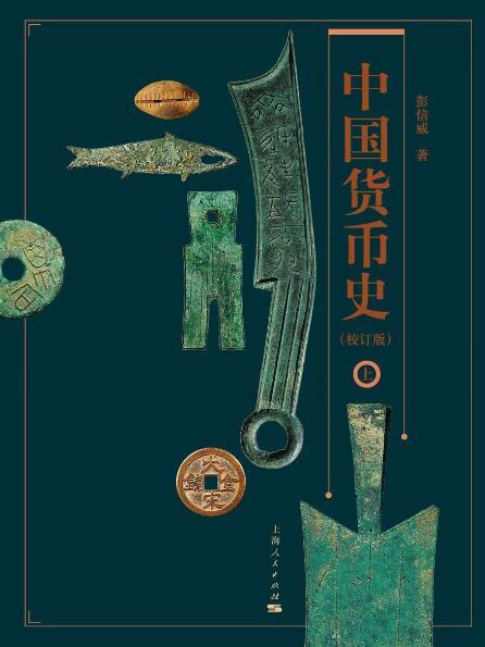 《中国货币史(校订版)》彭信威epub+mobi+azw3
