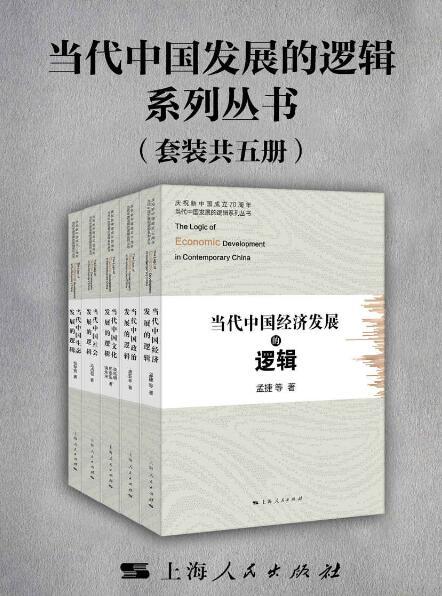 《当代中国发展的逻辑系列丛书(套装共五册)》epub+mobi+azw3