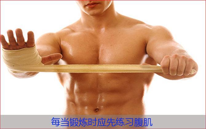 每当磨炼时应先演习腹肌-追梦健身网