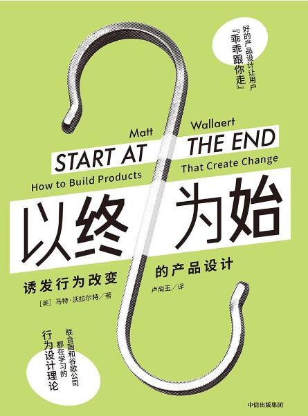《以终为始:诱发行为改变的产品设计》马特·沃拉尔特epub+mobi+azw3