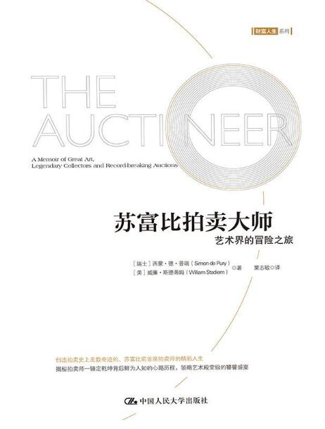 《苏富比拍卖大师:艺术界的冒险之旅》西蒙·德·普瑞 / 威廉·斯德蒂姆epub+mobi+azw3