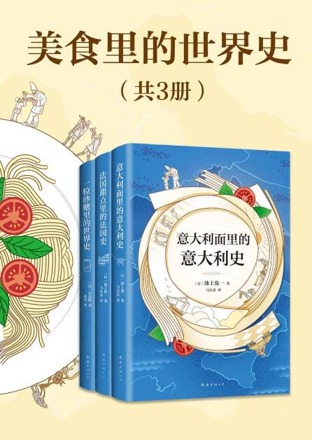 《美食里的世界史(共3册)》川北稔/池上俊一epub+mobi+azw3