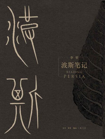 《波斯笔记(上下册)》李零 epub+mobi+azw3