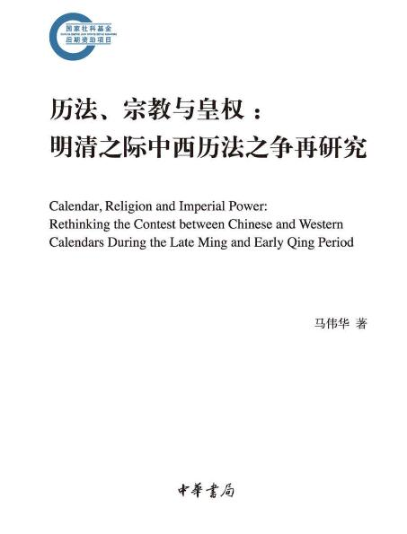 《历法、宗教与皇权 : 明清之际中西历法之争再研究》马伟华epub+mobi+azw3