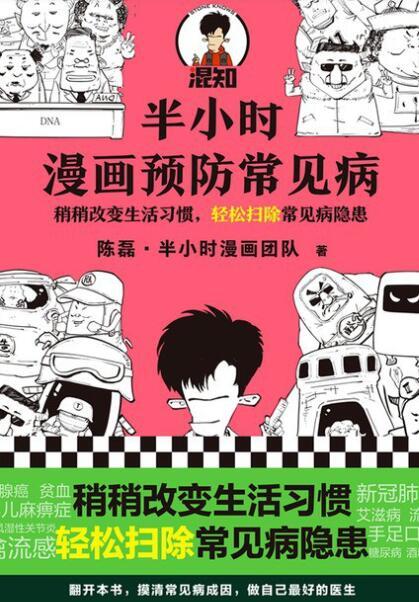 《半小时漫画预防常见病》陈磊epub+mobi+azw3