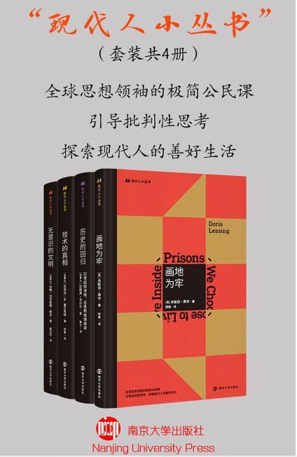 《现代人小丛书(套装共4册)》多丽丝·莱辛, 珍妮弗·韦尔什epub+mobi+azw3