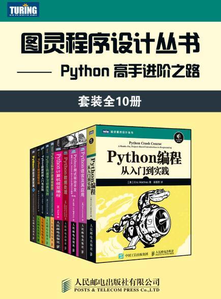 《图灵程序设计丛书:Python 高手进阶之路(套装全10册)》epub+mobi+azw3