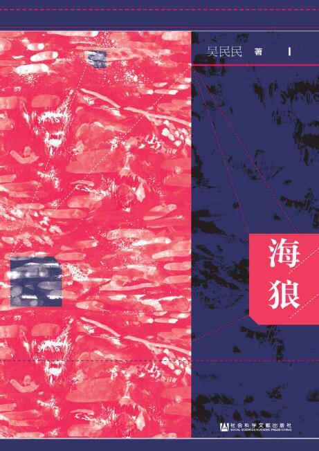 《海狼》吴民民epub+mobi+azw3