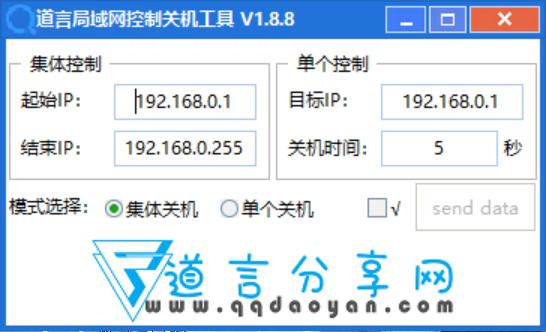 道言学校机房网吧局域网批量控制关机工具