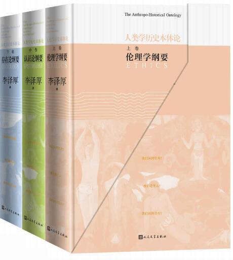 《人类学历史本体论:全3册》李泽厚epub+mobi+azw3
