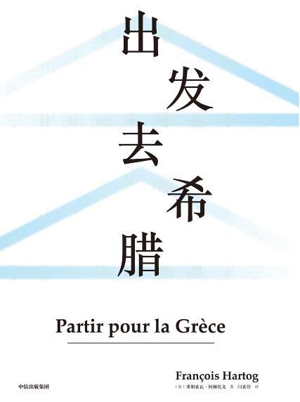 《出发去希腊》[法]弗朗索瓦·阿赫托戈epub+mobi+azw3