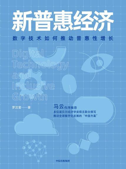 《新普惠经济 : 数字技术如何推动普惠性增长》罗汉堂epub+mobi+azw3