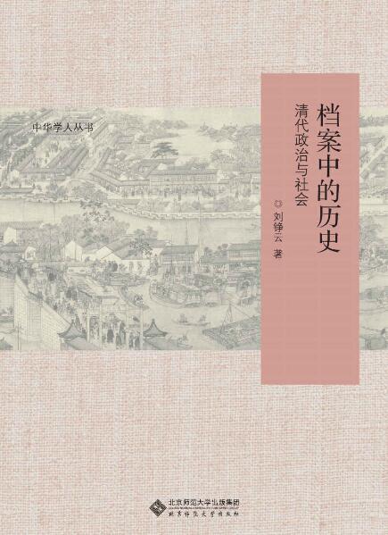 《档案中的历史 : 清代政治与社会》刘铮云epub+mobi+azw3