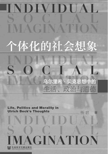《个体化的社会想象:乌尔里希·贝克思想中的生活、政治与道德》杨君 epub+mobi+azw3