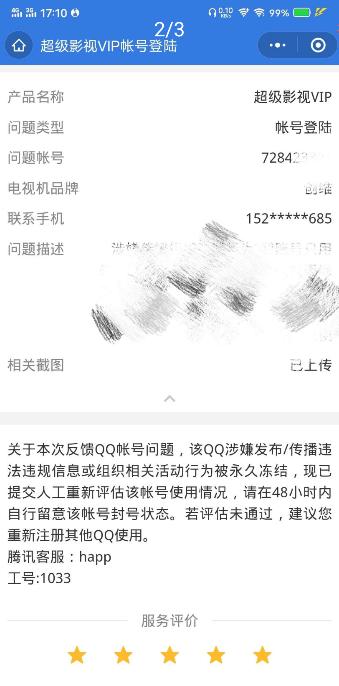 最新QQ解封教程(解封最快)