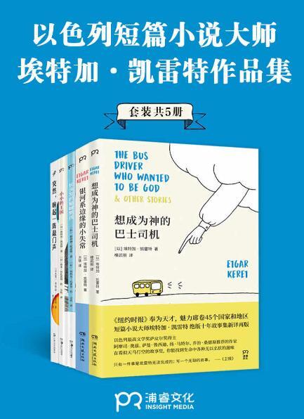 《短篇小说大师埃特加·凯雷特作品合集(共5册)》 epub+mobi+azw3