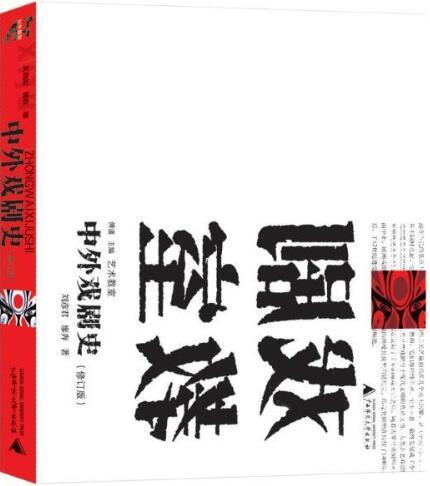 《艺术教室·中外戏剧史(修订版)》刘彦君/廖奔epub+mobi+azw3