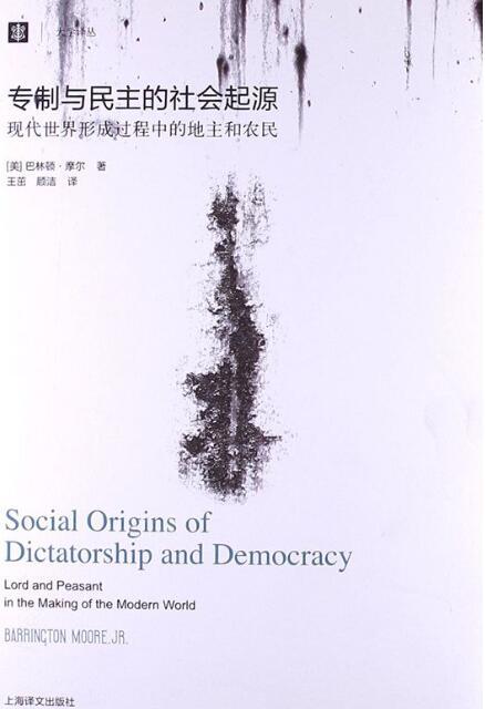 《大学译丛:专制与民主的社会起源》[美]巴林顿·摩尔epub+mobi+azw3