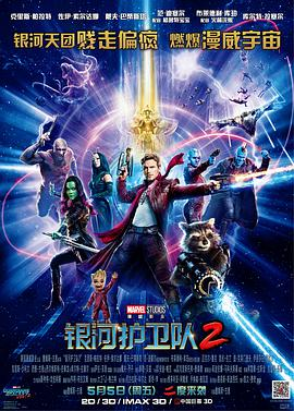 银河护卫队2 Guardians of the Galaxy Vol. 2