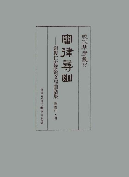 《审律寻幽 : 谢俊仁古琴论文与曲谱集》谢俊仁 epub+mobi+azw3