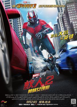 蚁人2:黄蜂女现身 Ant-Man and the Wasp