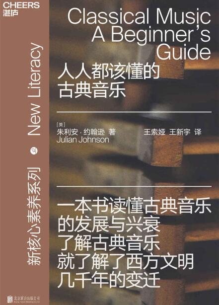《人人都该懂的古典音乐》朱利安•约翰逊epub+mobi+azw3