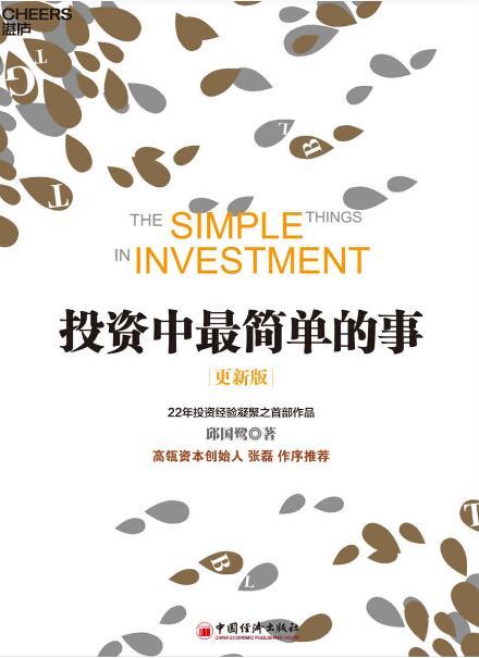 《投资中最简单的事(更新版)》邱国鹭epub+mobi+azw3