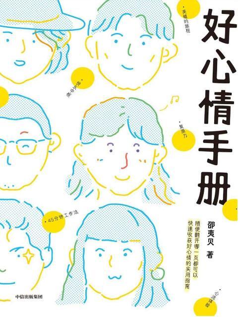 《好心情手册》邵夷贝epub+mobi+azw3