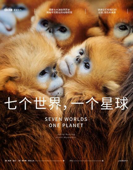 《七个世界,一个星球》epub+mobi+azw3
