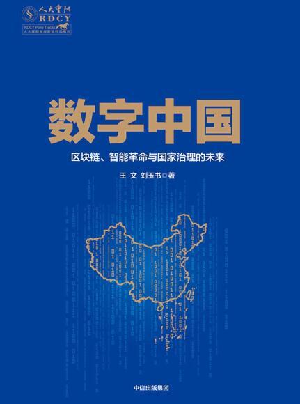 《数字中国:区块链、智能革命与国家治理的未来》王文 / 刘玉书epub+mobi+azw3
