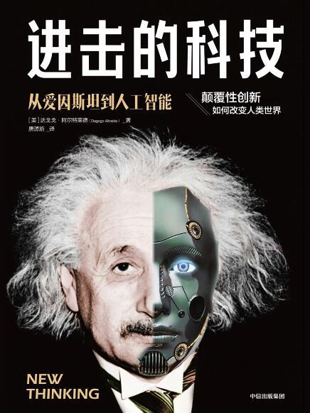 《进击的科技 : 从爱因斯坦到人工智能》[美]达戈戈·阿尔特莱德epub+mobi+azw3