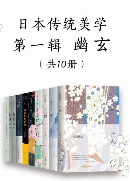 《日本传统美学第一辑:幽玄(共10册)》epub+mobi+azw3