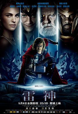 雷神 Thor