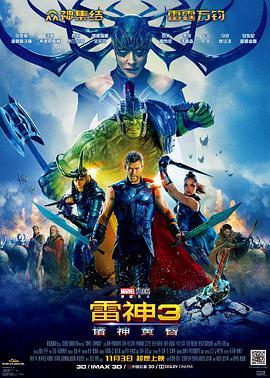 雷神3:诸神黄昏 Thor: Ragnarok