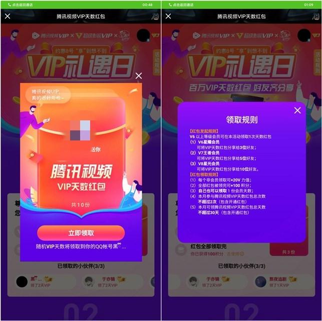 腾讯视频10月VIP礼遇日 免费领取腾讯视频会员