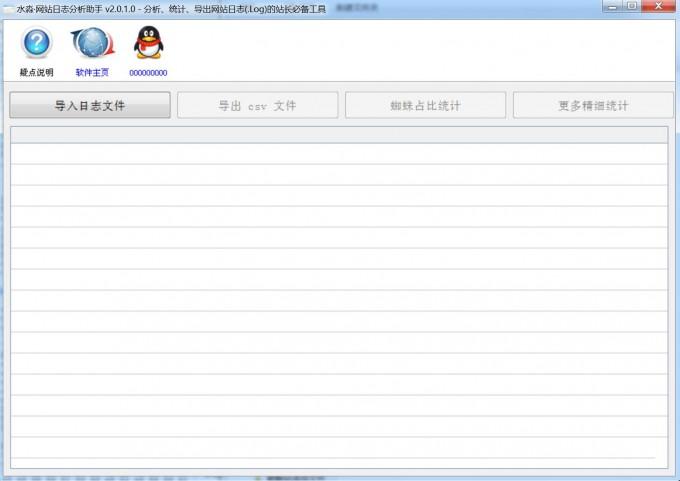 水淼・网站日志分析助手V2.0.1.0+注册机