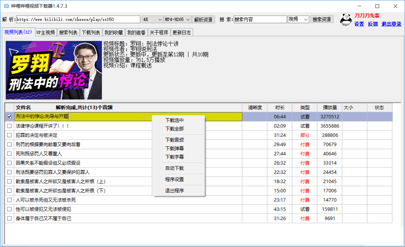 PC哔哩哔哩4K视频批量下载器1.4.7.3免费版