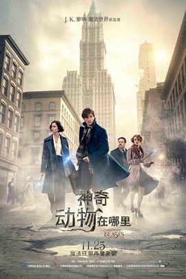 神奇动物在哪里 Fantastic Beasts and Where to Find Them