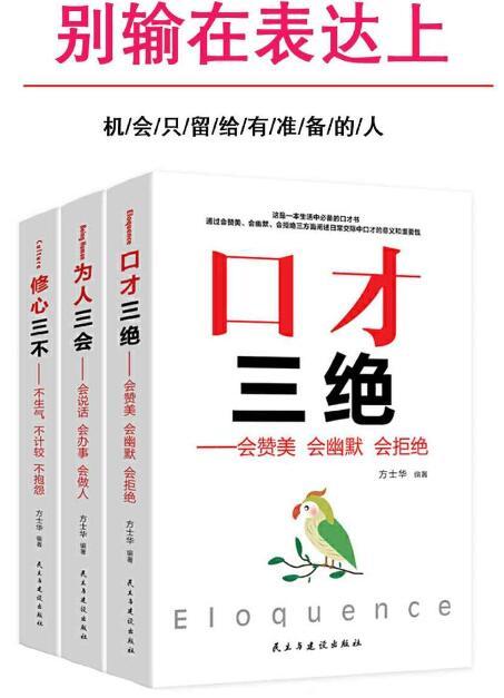 《别输在表达上(口才三绝&为人三会&修心三不)(套装三册)》epub+mobi+azw3