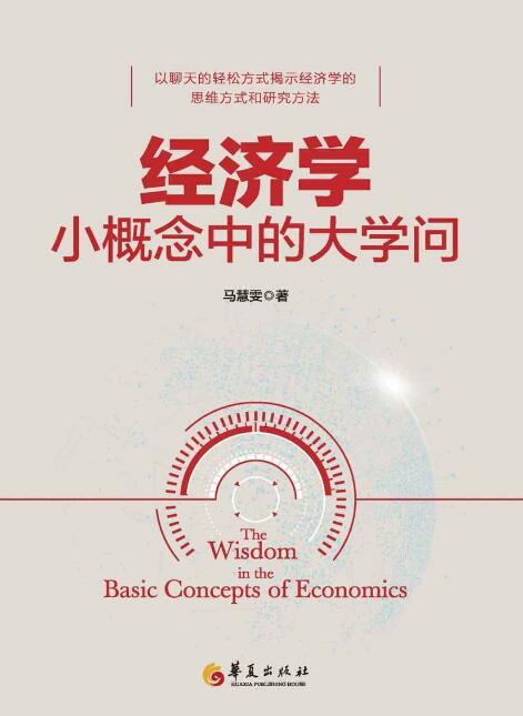 《经济学小概念中的大学问》马慧雯 epub+mobi+azw3
