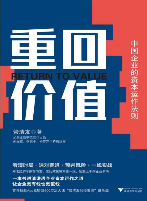 《重回价值:中国企业的资本运作法则》管清友epub+mobi+azw3