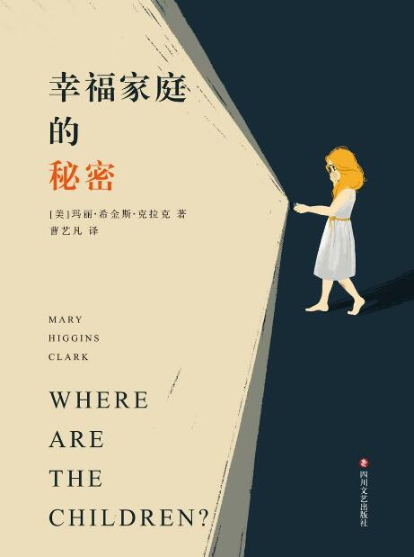 《幸福家庭的秘密》[美]玛丽·希金斯·克拉克epub+mobi+azw3
